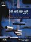 計算機組織與結構基本概念 (The Essentials of Computer Organization and Architecture)-cover