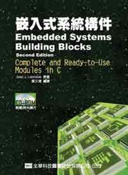 嵌入式系統構件(Embedded Systems Building Blocks: Complete and Ready-to-Use Modules in C, 2/e)-cover