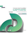 Macromedia Captivate 製作特蒐-cover