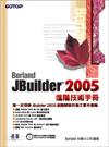 Borland JBuilder 2005 進階技術手冊-cover
