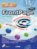 精通 FrontPage 2003-cover