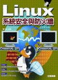 Linux 系統安全與防火牆-cover
