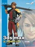 3ds max 進入 3D 夢想世界-cover