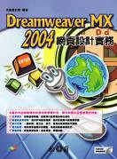 Dreamweaver MX 2004網頁設計實務-cover