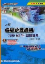 電腦軟體應用(丙級)術科必勝寶典 (Windows XP + Word 2002 版)-cover
