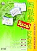 輕鬆學 Excel 財務試算-cover
