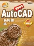 AutoCAD 2005 私房書-cover