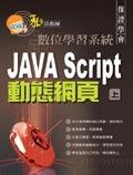 私房教師 JavaScript 動態網頁(上)-cover