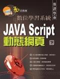 私房教師 JavaScript 動態網頁(下)-cover