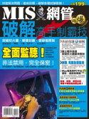 MIS 網管破解高手制霸技-cover