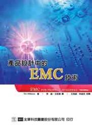 產品設計中的 EMC 技術-cover