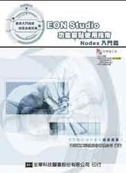 EON Studio 功能節點使用指南入門篇-cover