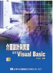 介面設計與實習使用 Visual Basic-cover
