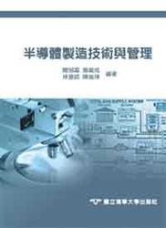 半導體製造技術與管理-cover