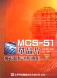 MCS-51單晶片微電腦原理與應用-cover
