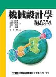 機械設計學-cover