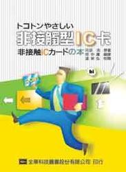 非接觸型 IC 卡-cover