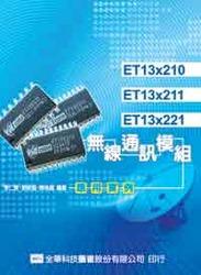 ET13x210/211/221 無線通訊模組應用實例