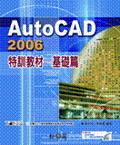 AutoCAD 2006 特訓教材─基礎篇-cover