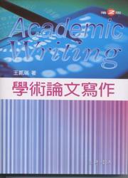 學術論文寫作, 2/e-cover