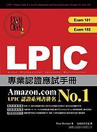LPIC 專業認證應試手冊 (LPIC I Exam Cram 2 : Linux Professional Institute Certification Exams 101 and 102)-cover