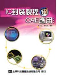 IC 封裝製程與 CAE 應用(修訂版)-cover