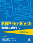 PHP for Flash 動態網站開發手札-cover