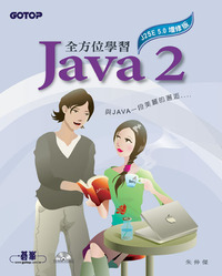 Java 2 全方位學習(J2SE 5.0 增修版)-cover