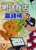 網路商店贏錢補丸-cover