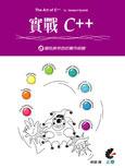 實戰 C++─8 個別具特色的實作經驗 (The Art of C++)-cover
