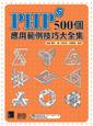 PHP 5 500個應用範例技巧大全集-cover