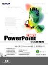 PowerPoint 2003 中文版實務-cover