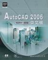 AutoCAD 2006 特訓教材 基礎篇-cover