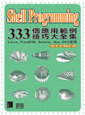 Shell Programming 333 個應用範例技巧大全集-cover