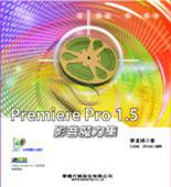 Premiere Pro 1.5 影音魔力集-cover
