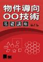 物件導向 OO 技術基礎講座-cover