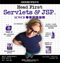 Head First Servlets & JSP:SCWCD 專業認證指南 (Head First Servlets & JSP)-cover