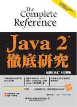 Java 2 徹底研究 (Java: The Complete Reference, J2SE, 5/e)-cover