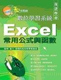 私房教師 Excel 常用公式與函數數位學習系統-cover