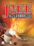 J2EE 核心元素架構與程式設計-cover