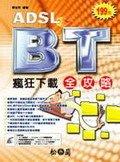 ADSL BT 瘋狂下載全攻略-cover