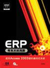 ERP 專案系統規劃 運用 Access 2003資料庫程式系統