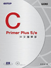 C Primer Plus, 5/e 中文精華版-cover