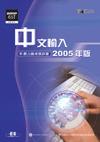 中文輸入實力養成暨評量 (2005年版)-cover