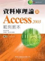 資料庫理論與 Access 2003 範例教本-cover
