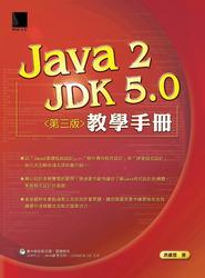 Java 2 JDK 5.0 教學手冊, 3/e-cover