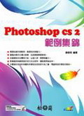 Photoshop CS2 範例集錦-cover