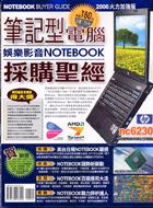筆記型電腦採購聖經─2006 火力加強版-cover