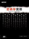 密碼學實務 (Practical Cryptography)-cover