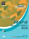 國際性 MOS 認證觀念引導式指定教材 Word Expert 2003-cover